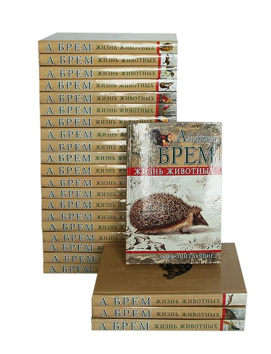 """Серия """"Жизнь животных"""" (комплект из 24 книг). Альфред Брем"""