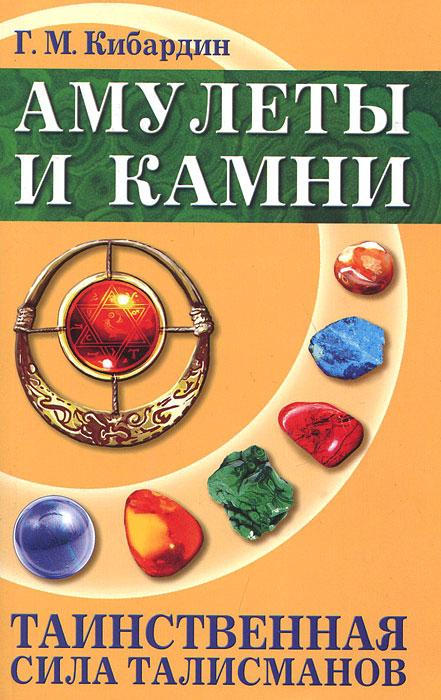 Амулеты и камни 2-е издание