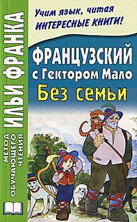 Zakazat.ru: Французский с Гектором Мало. Без семьи / Hector Malot: Sans Famile