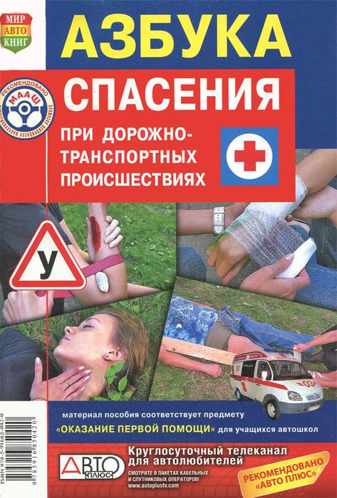 Азбука спасения при дорожно-транспортных происшествиях. А. Е. Захарова