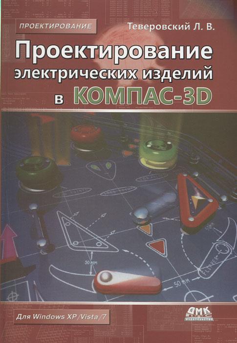 Проектирование электрических изделий в КОМПАС-3D