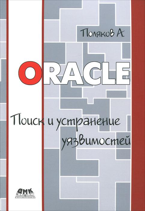 Oracle. Поиск и устранение уязвимостей. А. Поляков