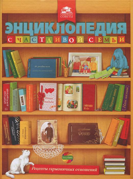 Энциклопедия счастливой семьи. Г. Калинина