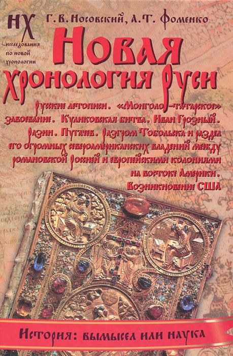 Новая хронология Руси. Г. В. Носовский, Г. Т. Фоменко