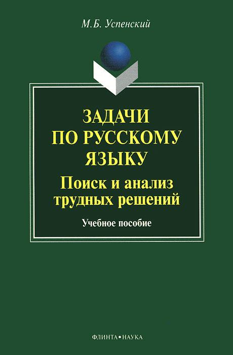 Задачи по русскому языку. Поиск и анализ трудных решений. М. Б. Успенский