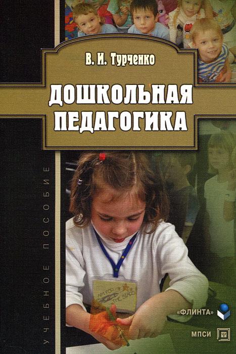 Дошкольная педагогика. В. И. Турченко