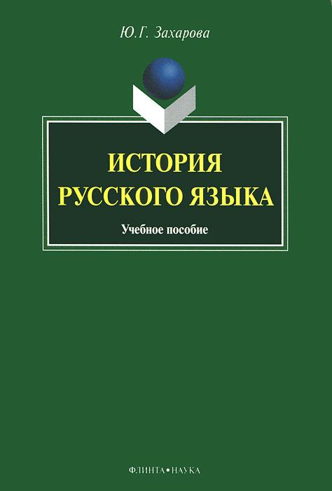 История русского языка. Ю. Г. Захарова