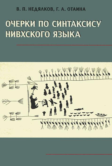 Очерки по синтаксису нивхского языка ( 978-5-9551-0514-7 )
