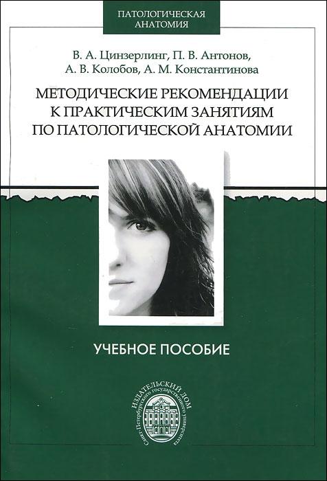 Методические рекомендации к практическим занятиям по патологической анатомии ( 978-5-288-05118-0 )