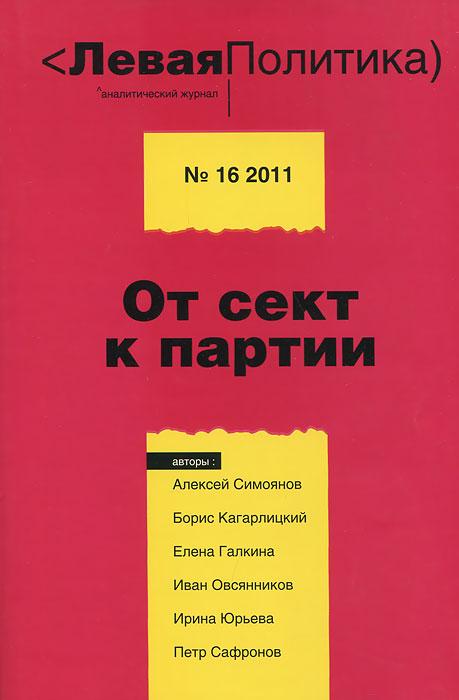Левая политика, № 16, 2011. От сект к партии