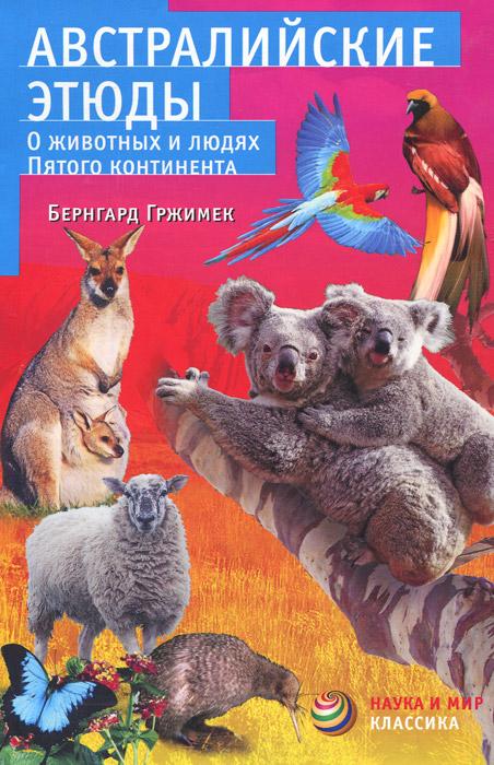 Австралийские этюды. О животных и людях пятого континента. Бернгард Гржимек