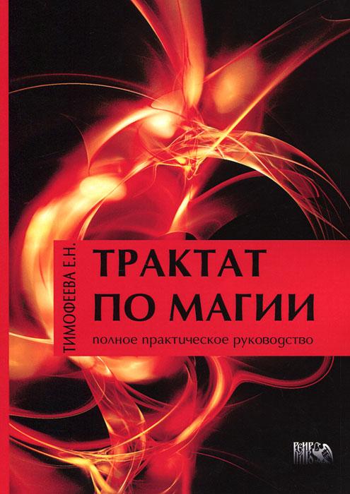 Трактат по магии. Е. Н. Тимофеева