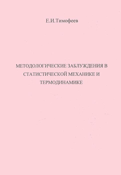 Методологические заблуждения в статистической механике и термодинамике ( 978-5-9902766-2-8 )