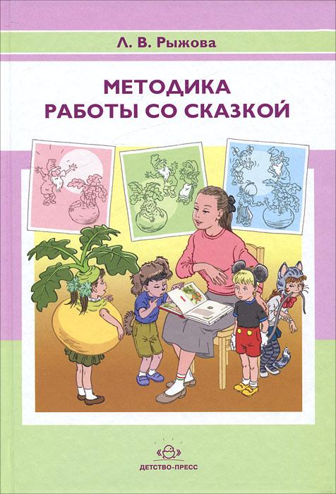 Методика работы со сказкой. Л. В. Рыжова