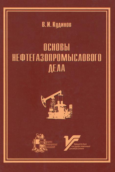 Основы нефтегазопромыслового дела
