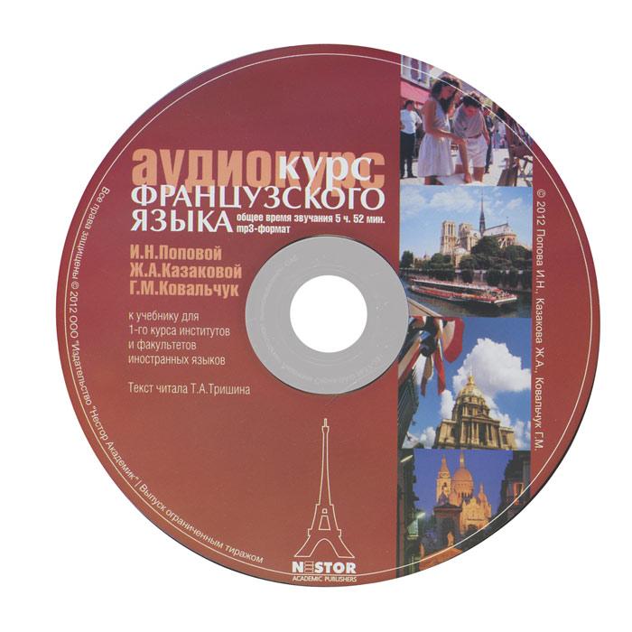 Аудиокурс французского языка (аудиокурс MP3). И. Н. Попова, Ж. А. Казакова, Г. М. Ковальчук