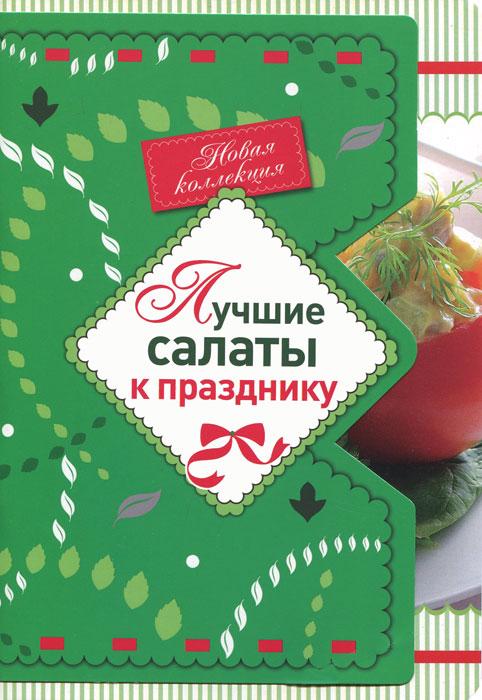 Лучшие салаты к празднику