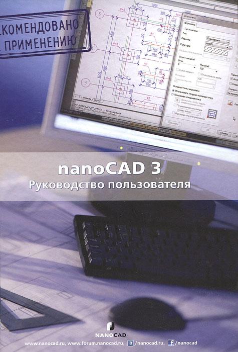nanoCad 3.0. Руководство пользователя (+ CD-ROM)