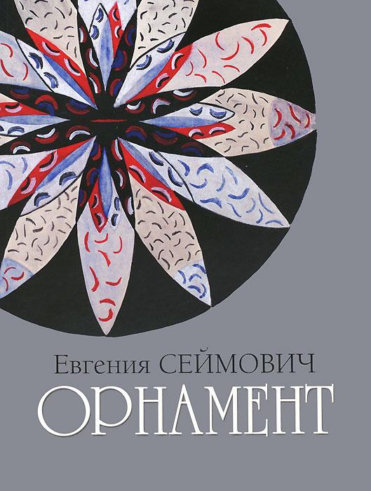Орнамент ( 978-5-269-01130-1 )
