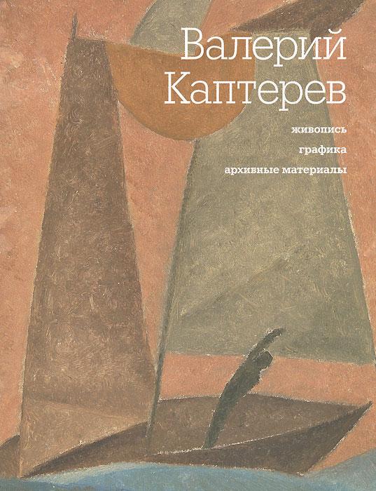 Валерий Каптерев. Живопись. Графика