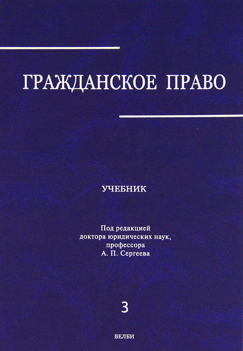 Гражданское право. В 3 т. Т. 3. Под ред. Сергеева А.П.. Под ред. Сергеева А.П.