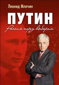 Леонид Млечин. Путин. Россия перед выбором