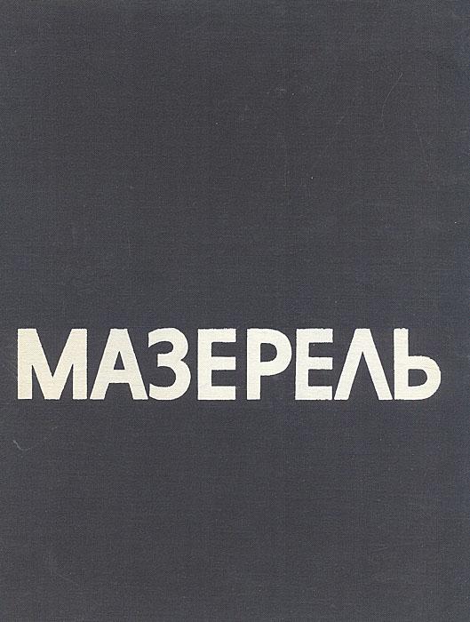 Мазерель