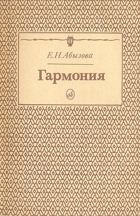 Учебник По Гармонии Дубовский