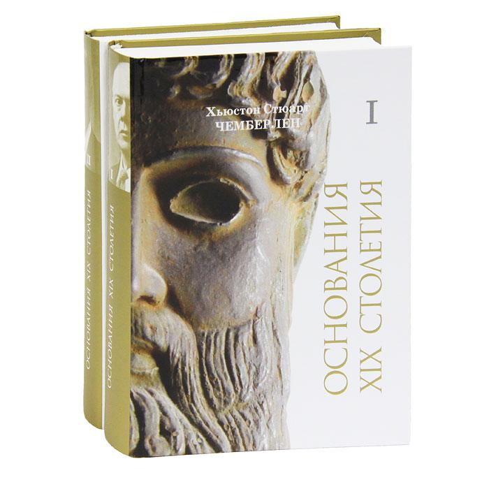 Основания XIX столетия (комплект из 2 книг). Хьюстон Стюарт Чемберлен