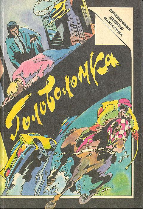 Головоломка: Сборник зарубежных детективов