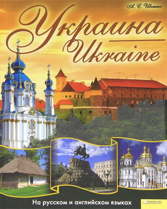 Украина / Ukraine. А. С. Ивченко