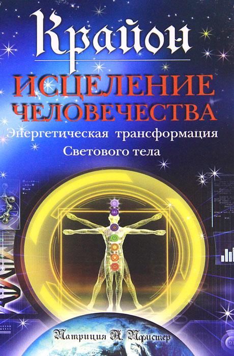 Крайон. Исцеление человечества. Энергетическая трансформация Светового тела. Патриция А. Пфистер