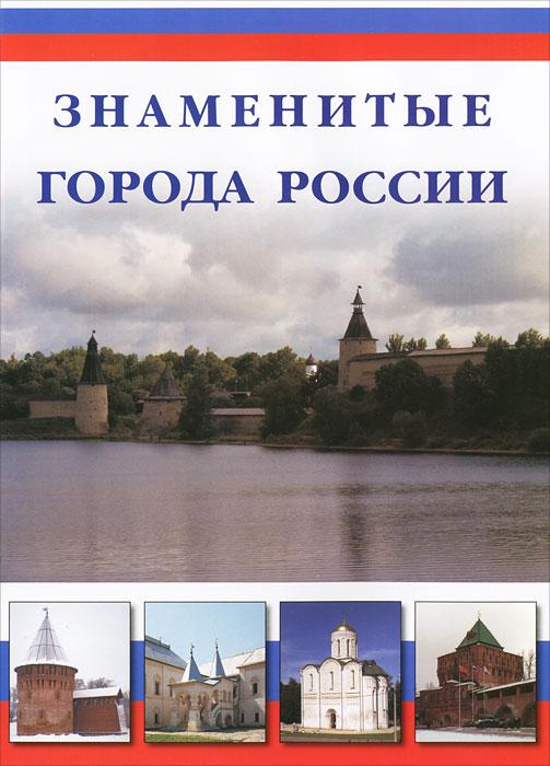 Знаменитые города России. И. А. Маневич, М. А. Шахов