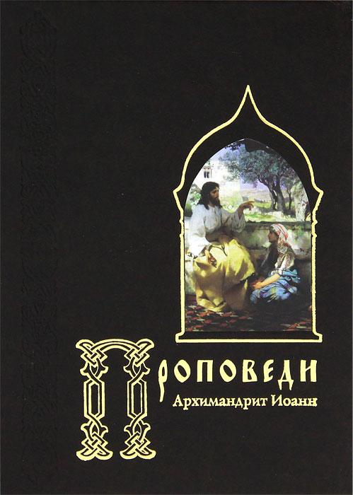 Проповеди. Архимандрит Иоанн (Захарченко)
