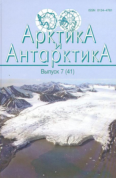 Арктика и Антарктика. Вып. 7 (41)