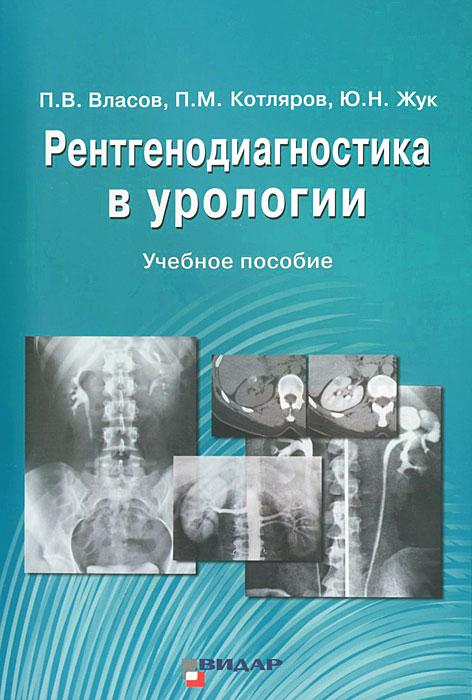 Рентгенодиагностика в урологии