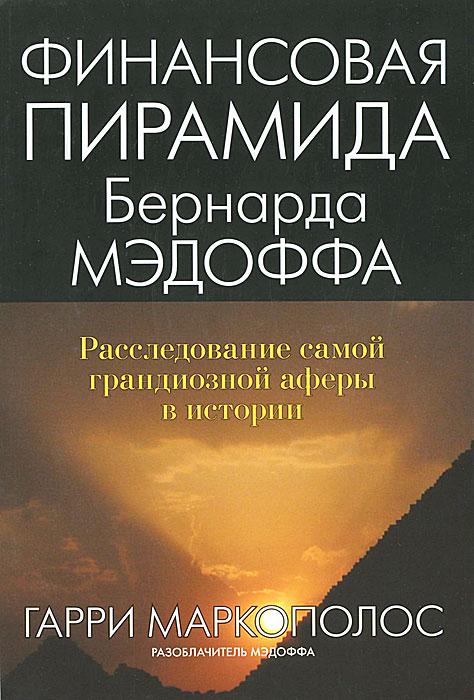 Финансовая пирамида Бернарда Мэдоффа. Расследование самой грандиозной аферы в истории ( 978-5-8459-1686-0, 978-0-470-55373-2 )