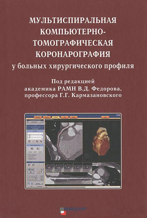 Мультиспиральная компьютерно-томографическая коронарография у больных хирургического профиля