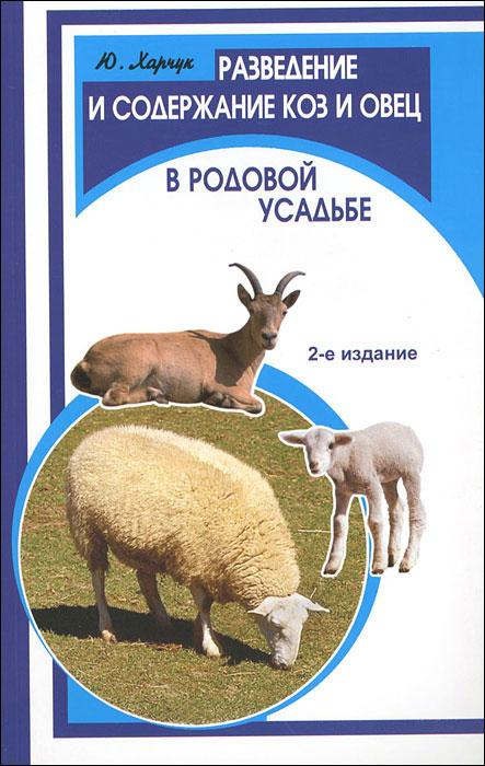 Разведение и содержание коз и овец в родовой усадьбе. Ю. Харчук