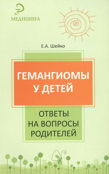 Гемангиомы у детей. Ответы на вопросы родителей ( 978-5-222-19318-1 )