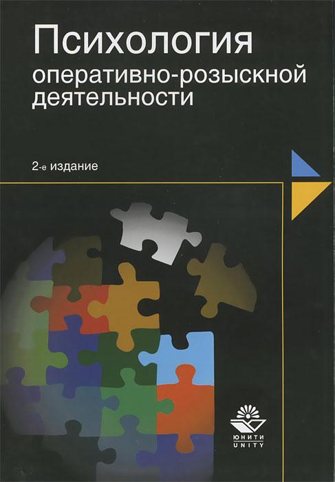 Психология оперативно-розыскной деятельности