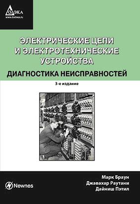 Раутани, Д. Петил.  Электрические цепи и электротехнические устройства.