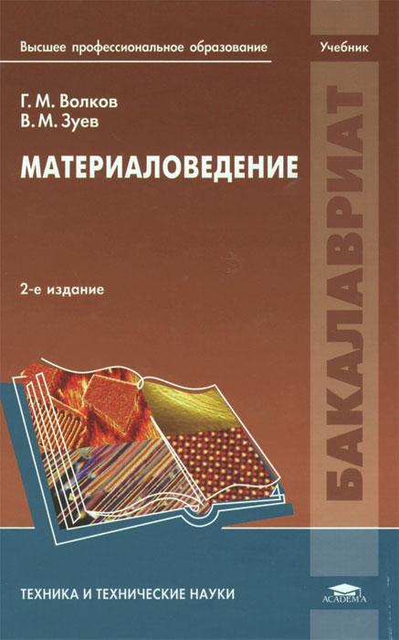 Материаловедение: учебник. 2 изд. Волков Г.М.. Волков Г.М.
