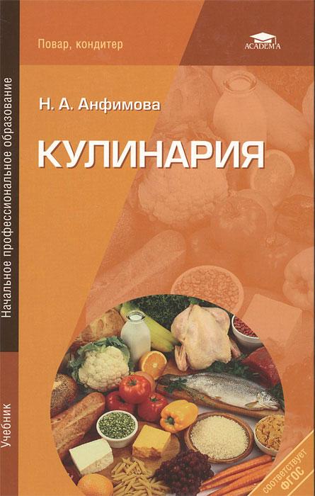 Кулинария. Н. А. Анфимова