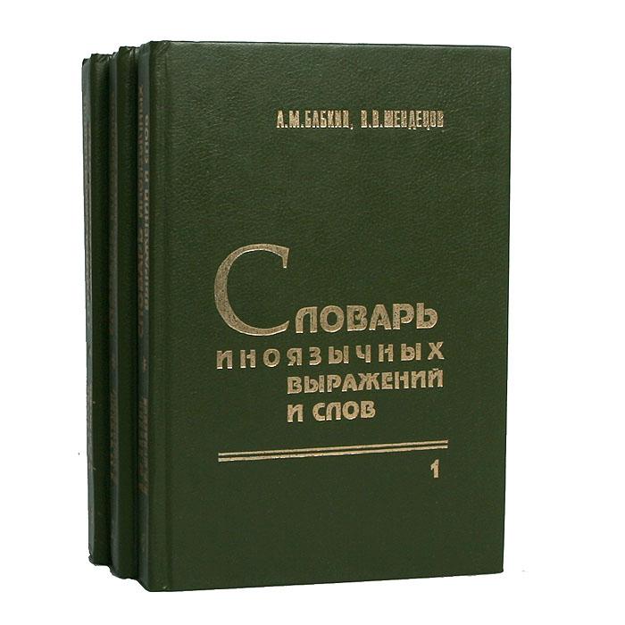 Словарь иноязычных выражений и слов (комплект из 3 книг)
