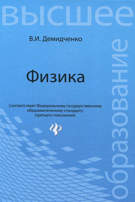 Физика. В. И. Демидченко