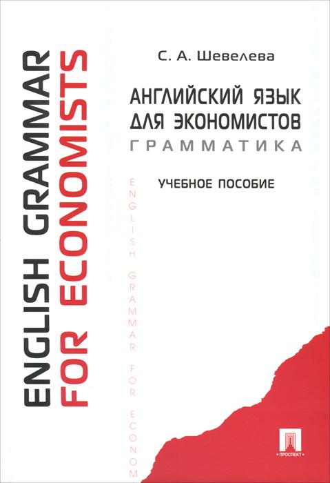 гдз по английскому языку английский для экономистов
