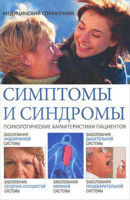 Е. Ю. Храмова, В. А. Плисов, Н. Г. Аркунова, Ю. В. Платицина. Симптомы и синдромы