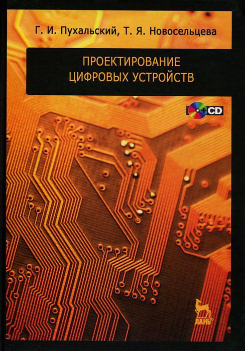 Проектирование цифровых устройств (+ CD-ROM). Г. И. Пухальский, Т. Я. Новосельцева