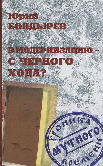 В модернизацию - с черного хода?. Юрий Болдырев